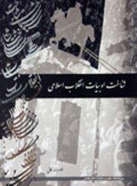 «شناخت ادبیات انقلاب اسلامی» در یک کتاب