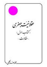 انتشار «عقلانیت جعفری» نوشته استاد حکیمی