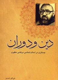«دین و دوران»؛ جستاری در اسلامشناسی مطهری