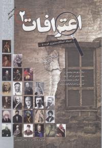 اعترافات - جلد دوم: اسناد اسلام ستیزی غرب و...