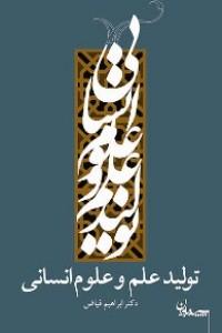 وحدت دو نهاد در نسبت علوم انسانی و علوم اسلامی از نگاه ابراهیم فیاض