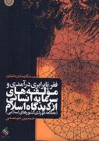 انتشار کتابی درباره تاثیرات پدیده فقر در جامعه