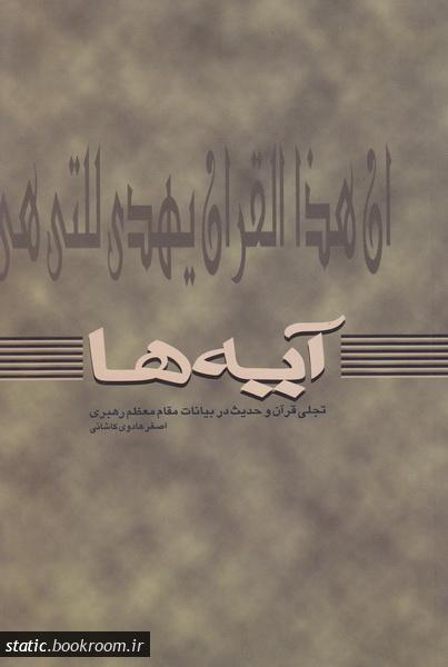 آیه ها (تجلی قرآن و حدیث در بیانات مقام معظم رهبری)