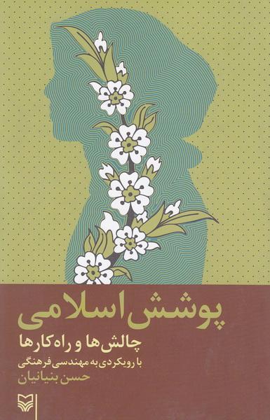 پوشش اسلامی: چالشها و راهکارها با رویکردی به مهندسی فرهنگی