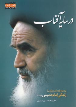 در سایه آفتاب: یادها و یادداشتهایی از زندگی امام خمینی (ره)