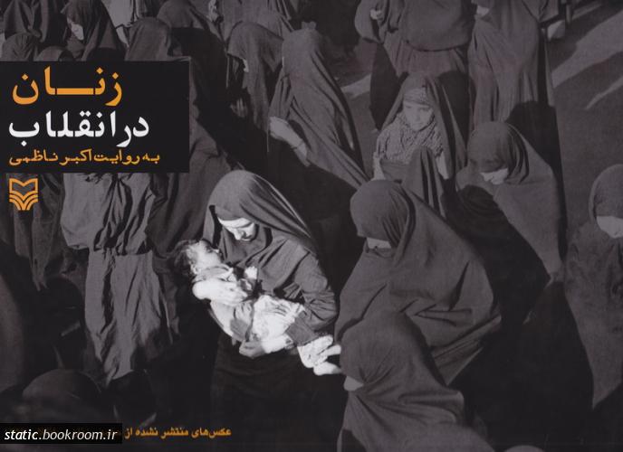 زنان در انقلاب به روایت اکبر ناظمی- عکس های زنان در انقلاب 1357