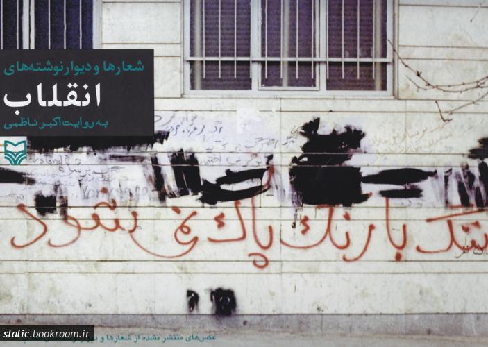 شعارها و دیوار نوشته ها در انقلاب به روایت اکبر ناظمی-عکس های منتشر از وقایع سال 1357
