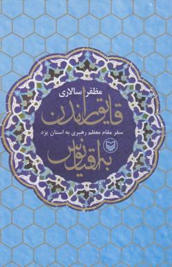 قایق راندن به اقیانوس: کتاب سفر مقام معظم رهبری به استان یزد