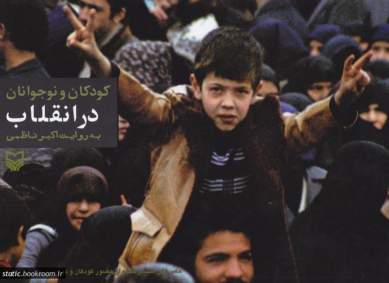 انقلاب به روایت اکبر ناظمی: مجموعه عکس (دوره چهار جلدی)