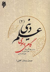 انتشار جلد دوم «گامی به سوی علم دینی»