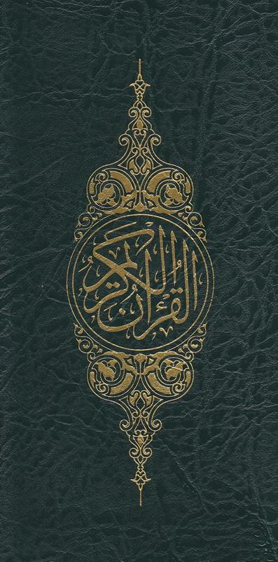 عرضه قرآن پالتویی با قلم نوری برای نخستین بار در نمایشگاه کتاب