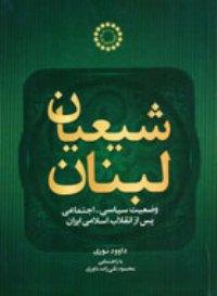انتشار «شیعیان لبنان»: وضعیت سیاسی ـ اجتماعی