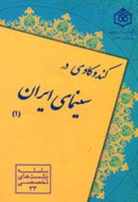 کتاب «کندوکاوی در سینمای ایران» منتشر شد