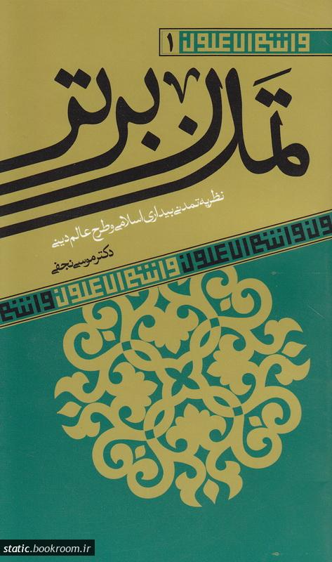 تمدن برتر: نظریه تمدنی بیداری اسلامی و طرح عالم دینی