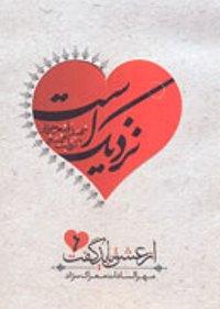 سرگذشت یک شهید در «نزدیک است» منتشر شد