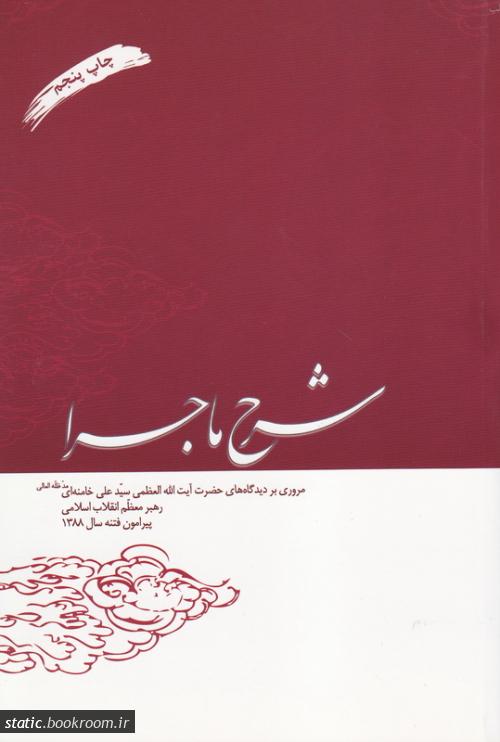 شرح ماجرا: مروری بر دیدگاه های حضرت آیت الله العظمی خامنه ای (مد ظله العالی) پیرامون فتنه سال 1388