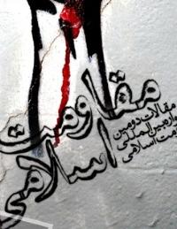 کتاب «مقاومت اسلامی»