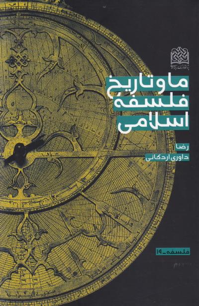 ما و تاریخ فلسفه اسلامی