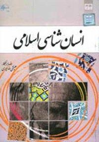 انتشار «انسان شناسی اسلامی» دکتر برنجکار