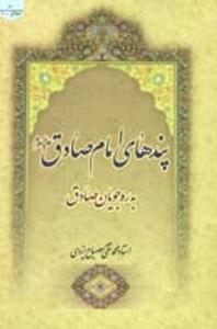 چاپ هفتم «پندهای امام صادق(ع) به رهجویان صادق»