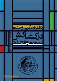 انتشار دفتر تحکیم وحدت در کشاکش سنت و تجدد