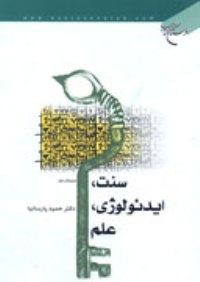 بررسی سنت، ایدئولوژی و علم از پارسانیا