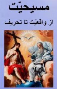 کتاب«مسیحیت از واقعیت تا تحریف»