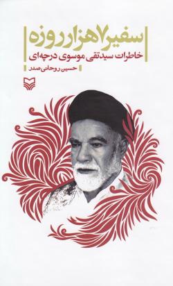 سفیر 7 هزار روزه: خاطرات سید تقی موسوی درچه ای