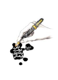 انتشار «دین، دولت، برنامهریزی فرهنگی»