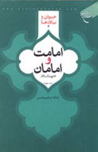 نگاهی به کتاب «امامت و امامان(ع)» آیت الله امینی