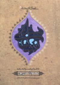 طلوع «ستاره بی نشان» در کتابفروشیها