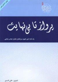 چاپ هجدهم «پرواز تا بینهایت» درباره شهید بابایی