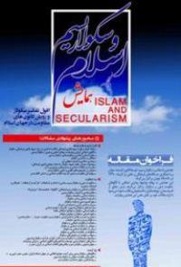 همایش «اسلام و سکولاریسم» برگزار می شود