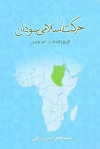 کتاب «حرکت اسلامی سودان» منتشر شد