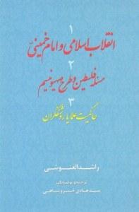 انتشار «انقلاب اسلامی و امام خمینی(ره)» غنوشی