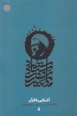 خلاصه آثار شهید مطهری - دفتر پنجم: آشنایی با قرآن