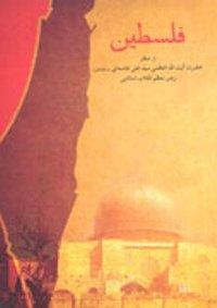 انتشارات انقلاب اسلامی به مناسبت روز قدّس امکان دانلود کتاب فلسطین از بیانات رهبر معظّم انقلاب اسلامی را فراهم کرد