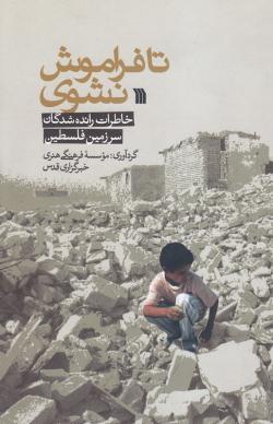 تا فراموش نشوی: خاطرات رانده شدگان سرزمین فلسطین