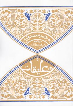 تعلیقات: ابونصر فارابی