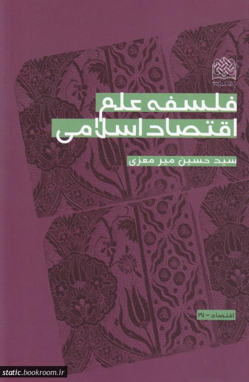 فلسفه علم اقتصاد اسلامی