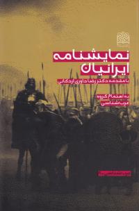 نمایشنامه ایرانیان