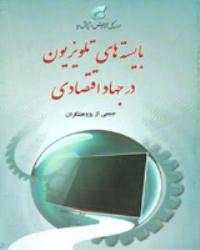 انتشار کتاب «بایستههای تلویزیون در جهاد اقتصادی»