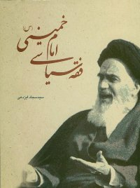 فقه سیاسی امام خمینی(ره) منتشر شد