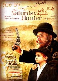 پیشنهاد سینمایی: فیلم «شکارچی شنبه» را ببینید