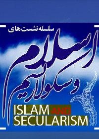 همایش های اسلام و سکولاریسم برگزار می شود