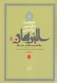 ترجمه تفسیر روایی البرهان: چکیده سه جلدی - جلد اول (سوره های حمد تا هود)