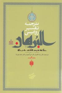 ترجمه تفسیر روایی البرهان: چکیده سه جلدی - جلد سوم (سوره های صاد تا ناس)