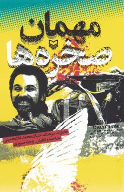 مهمان صخره ها: خاطرات سرهنگ خلبان محمد غلامحسینی