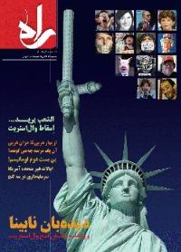 ویژه نامه جنبش فتح وال استریت در ماهنامه «راه»