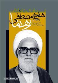 انتشار کتاب «اسناد و خاطرات شیخ مصطفی رهنما»